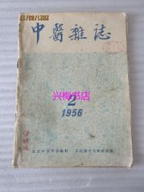 中医杂志:1956年第2期