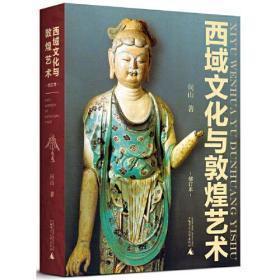 西域文化与敦煌艺术 (修订版M)