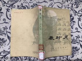 秦时月(1982年一版一印)