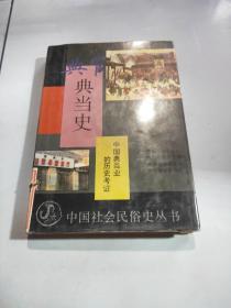 中国社会民俗史丛书—典当史