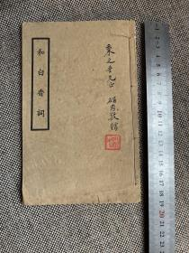 中华书局的创办者之一著者陈协恭(陈研因)毛笔签赠钤印本《和白香词》一册全,秉之吾兄正,书法真漂亮啊
