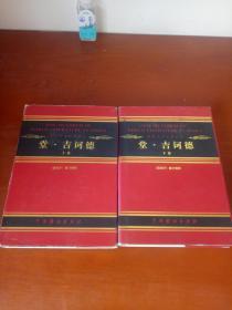 世界文学名著百部:堂.吉坷德 上下卷精装合售一版一印馆藏