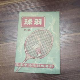 羽球-新加坡羽球协会审定-1952年出版