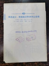 中学历史教学挂图——南昌起义、秋收起义和井冈山会师