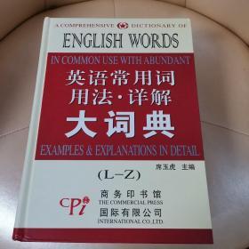 英语常用词用法.详解大词典 (L--Z)