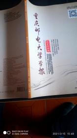 重庆邮电大学学报2018年第4期