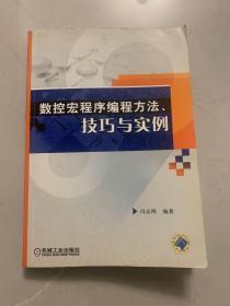数控宏程序编程方法、技巧与实例