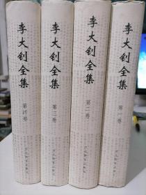 李大钊全集(全四卷)