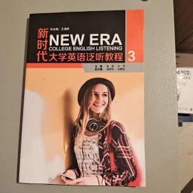 新时代大学英语泛听教程,北京。外语教学与研究出版社。