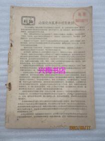 中医杂志:1955年8月号