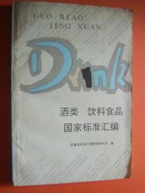 酒类饮料食品国家标准汇编