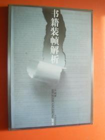 书籍装帧解析