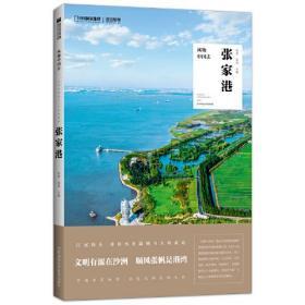 风物中国志·张家港