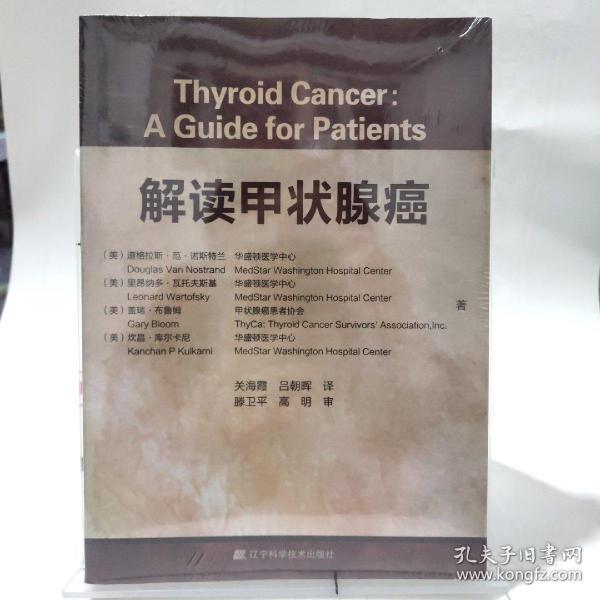解读甲状腺癌