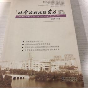 社会治理法治前沿年刊. 2017
