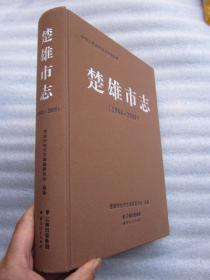 """楚雄市志:1984-2005(有光盘)  布面精装  全新品相  定价680元"""""""""""