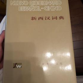 新西汉词典