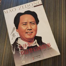 毛泽东故事丛书:毛泽东书信背后的故事