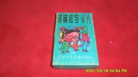 趣味数学卡片(盒装四十张)木青 编 董俊 画  甘肃少年儿童出版社 1995年1版1印 72开