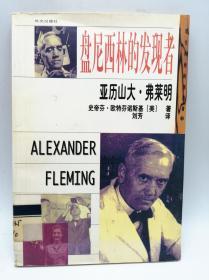 亚历山大·弗莱明:盘尼西林的发现者