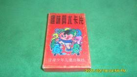 趣味算数卡片(盒装四十张)木青 编 董俊 画  甘肃少年儿童出版社 1995年1版1印 72开