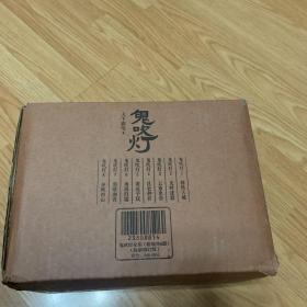 鬼吹灯(八册全)盒装未开封