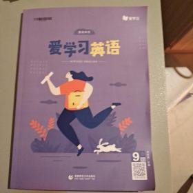 爱学习。英语9阶,D,提高/须估成至编,一北京。首都师范大学出版社。
