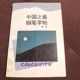 中国之最钢笔字帖