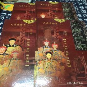 大清王朝(全四册)大16开彩色铜版纸印刷,图文并茂)(全4 册) (硬精装