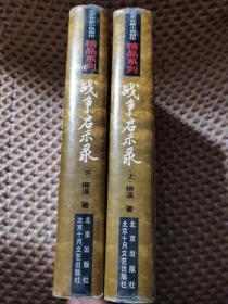 ~护封精装 北京长篇小说创作精品系列 战争启示录 上下