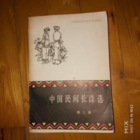 中国民间长诗选(第二集)