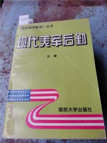 现代美军研究丛书 现代美军后勤
