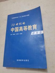 20世纪的中国高等教育.德育卷