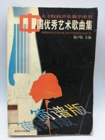 中国优秀艺术歌曲集(简谱版)