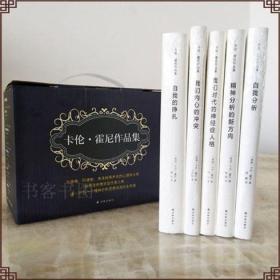 【包邮】卡伦霍尼作品集全 5册