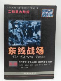 二战重大战役:东线战场