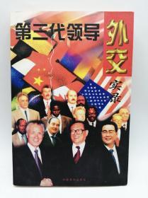 第三代领导外交实录