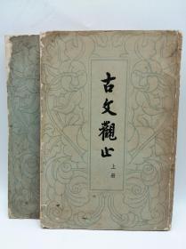 古文观止(上下)2册