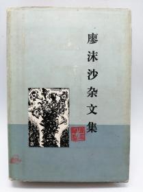 廖沫沙杂文集