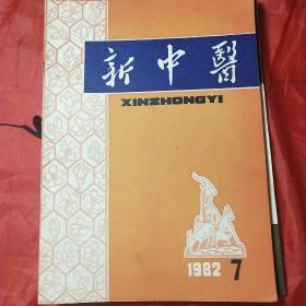 中成药研究(1987年第2期),实用中医内科杂志(1987年第2期),中国中西医结合杂志(1992年第10期),新中医(1982年第7期),中医教育(1988年第1、4、5、6期)8本合售