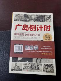 广岛倒计时 核爆前惊心动魄的21天