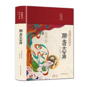 美绘国学书系·醉墨红尘:聊斋志异【精装】