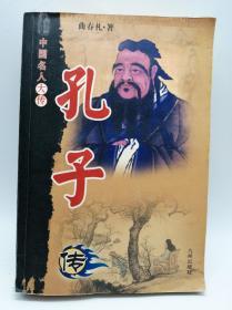 中国名人大传:孔子传