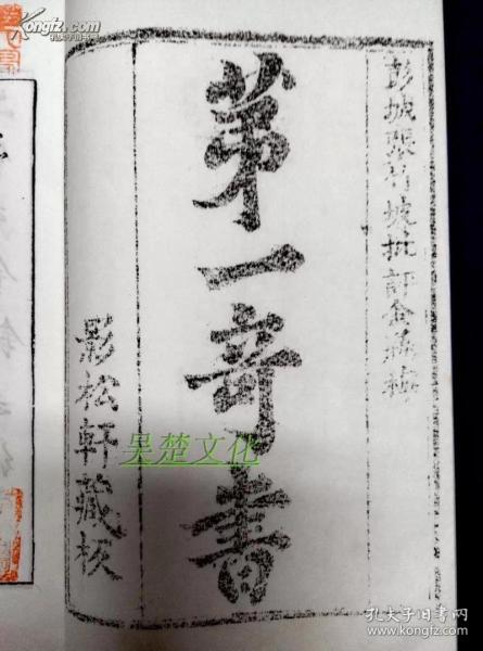 金瓶梅(古代奇书)6函36册全本大连图书馆藏孤稀本明清小说丛刊