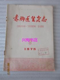 赤脚医生杂志:1975年第8期