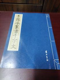 金石碑帖:黄山书社2008年影印《王澍隶书千字文》