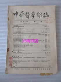 中华医学杂志:1956年第1号