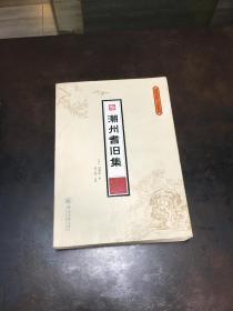 潮州耆旧集