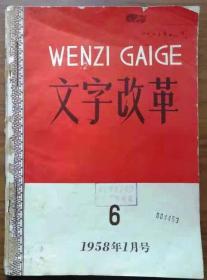 《WENZI GAIGE文字改革》1958年1、2、3、4、5、6月号(总第6、7、8、9、10、11期,一共6期平装合订),12开文字改革月刊社编、文字改革出版社正版(看图),中午之前支付当天发货、周末支付周日下午发货 -包邮。