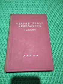 红藏必备、党建必需的《中國共產黨第二次至第六次全國代表大会文件汇编》(美品,仅印2.8万冊)
